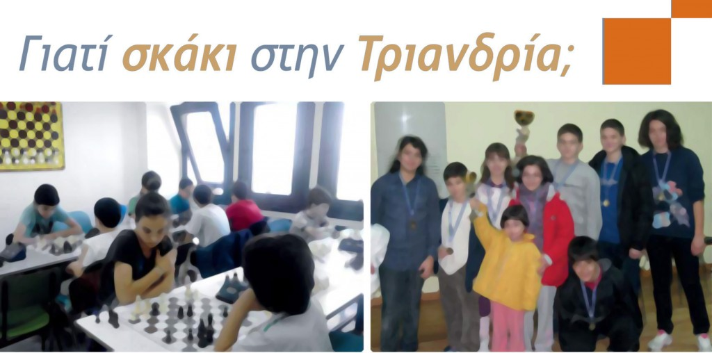 triandria chess