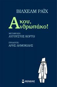akou_anthropako